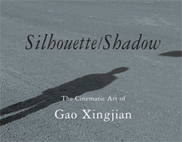 Silhouette/Shadow: The Cinematic Art of Gao Xingjian (2007)